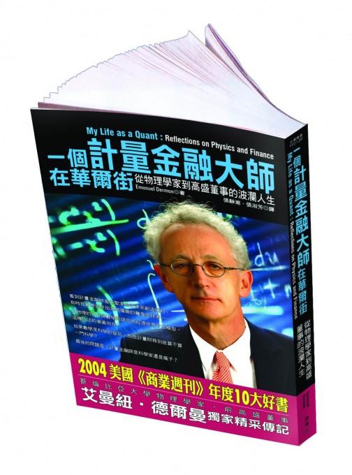一個計量金融大師在華爾街:從物理學家到高盛董事的波瀾人生