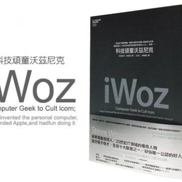 科技頑童沃茲尼克 (iWoz)