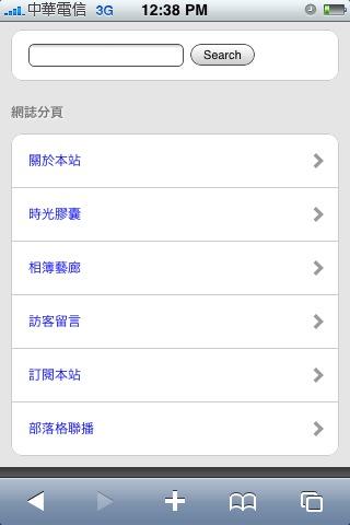 iphone部落格頁面導覽