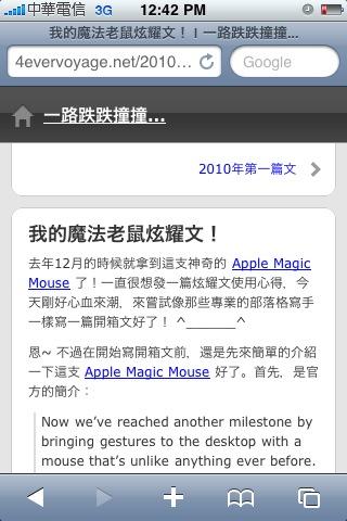 iphone單篇文章的頁面