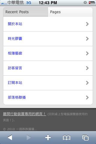 iphone單篇文章的頁腳