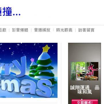 4evervoyage.net-merry-christmas