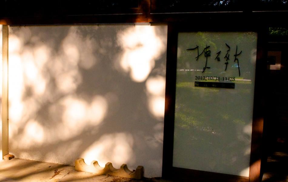 妹妹的畢業個展:揀碎片The Fragments,地點在新竹清華大學。