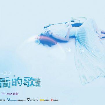 Cheer's Concert: Songs of Transience!