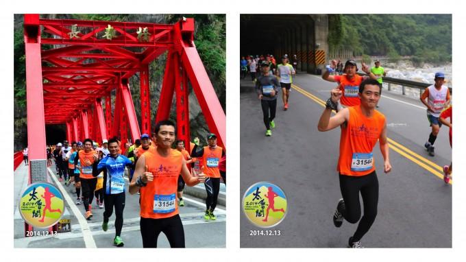 我的第一個半馬賽:2014太魯閣峽谷馬拉松!