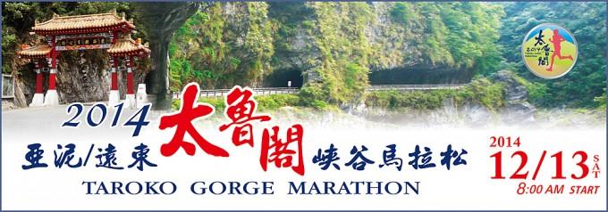 2014 亞泥/遠東太魯閣峽谷馬拉松