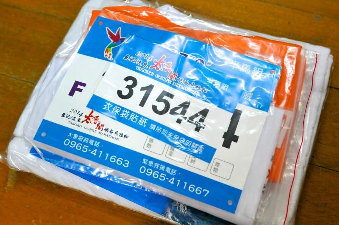 2014 太馬的參賽物資。