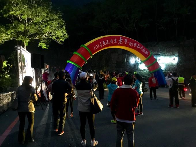抵達太馬的會場:太魯閣國家公園管理處!