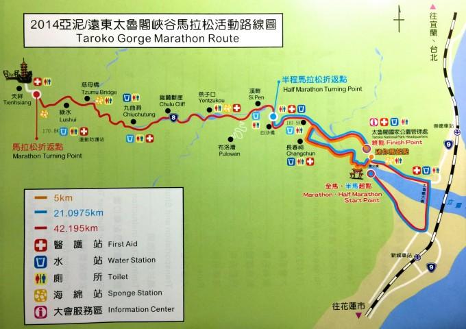 2014太魯閣馬拉松的參賽簡章中有附上全馬/半馬/迷你的路線圖!
